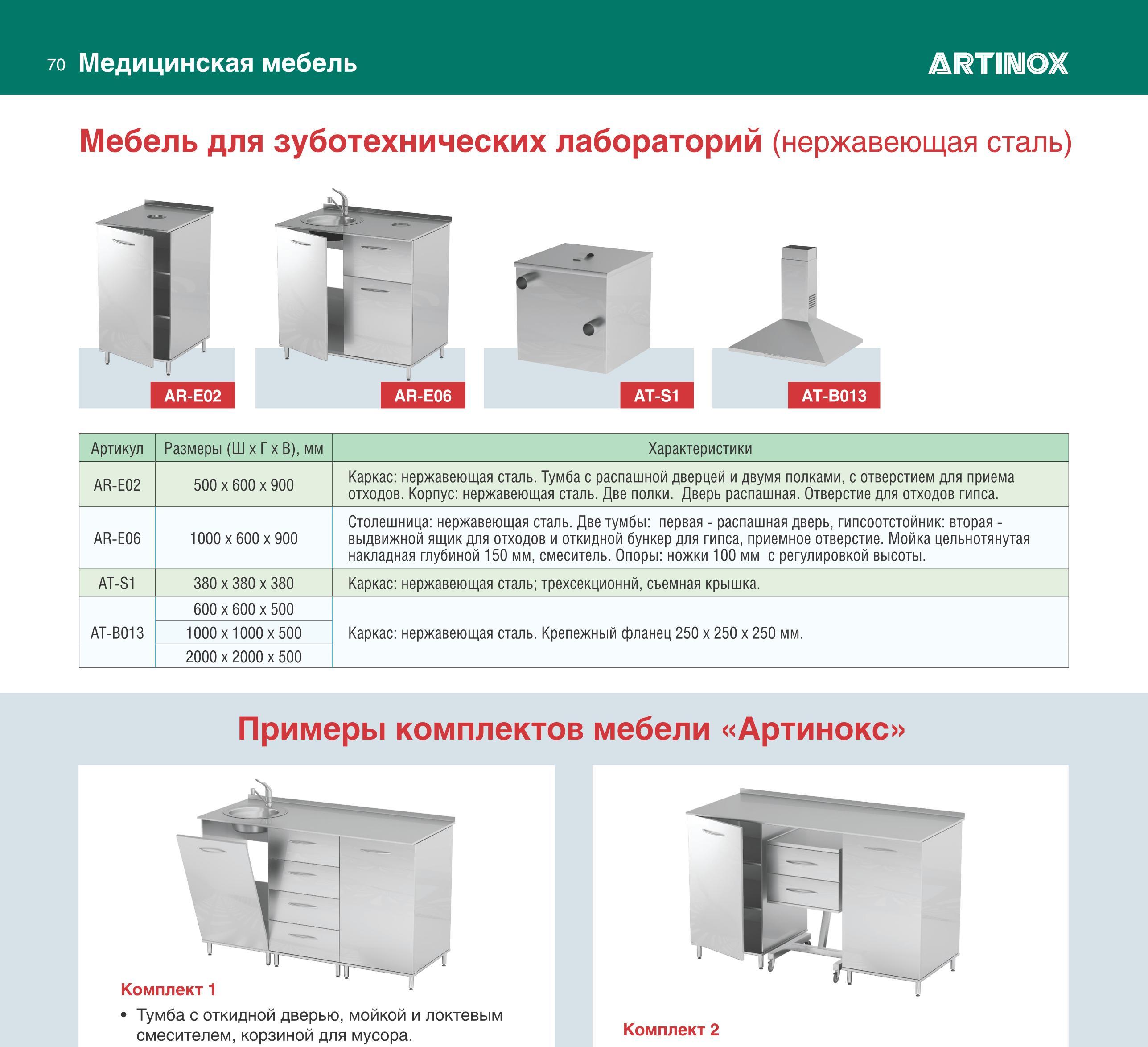 Артинокс каталог ПЕЧАТЬ_01